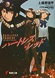 ブギーポップ・パラドックス ハートレス・レッド (電撃文庫)