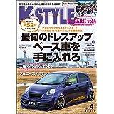 K-STYLE(ケースタイル) 2020年 4 月号 [雑誌]