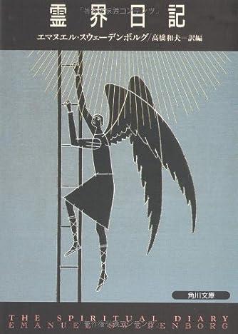 霊界日記 (角川文庫ソフィア)