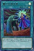 遊戯王カード 墓穴の指名者(ウルトラパラレルレア) 20th ANNIVERSARY LEGEND COLLECTION(20TH) | 速攻魔法 ウルトラパラレル レア