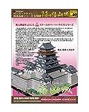 【ファセット】ペーパークラフト日本名城シリーズ1/300 復元 創建時 福山城