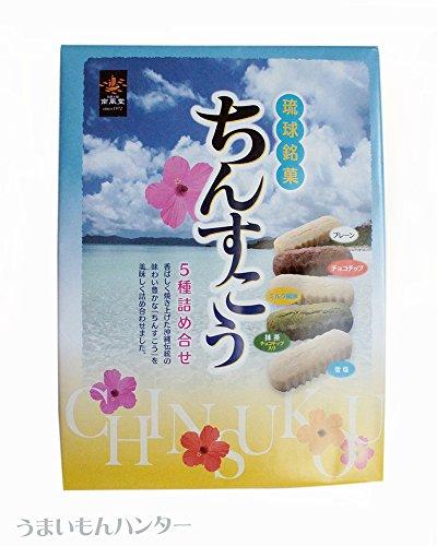 ちんすこう5種詰め合わせ 小 20箱セット 南風堂 沖縄の伝統菓子ちんすこう全5種がすべて楽しめる詰め合わせセット