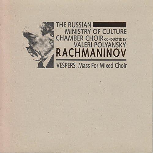 Irina Arkhipova, Valeri Polyansky & The USSR Ministry of Culture Chamber Choir