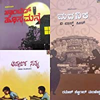 Ramesh Shettigaar Kit (Kannada)