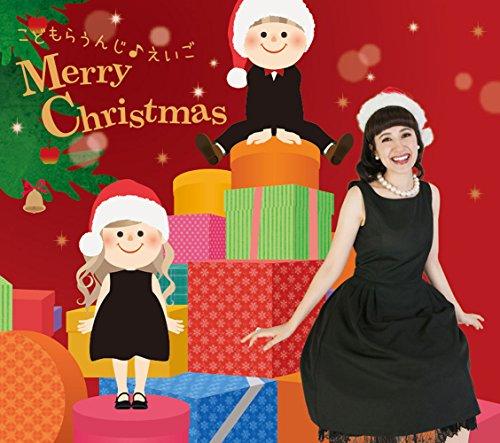 [画像:こどもらうんじ えいご Merry Christmas]