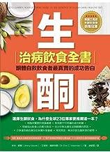 生酮治病飲食全書:酮體自救飲食者最真實的成功告白Keto Clarity: Your Definitive Guide to the Benefits of a Low-Carb, High-Fat Diet (Chinese Edition) by Jimmy Moore,Eric C. Westman