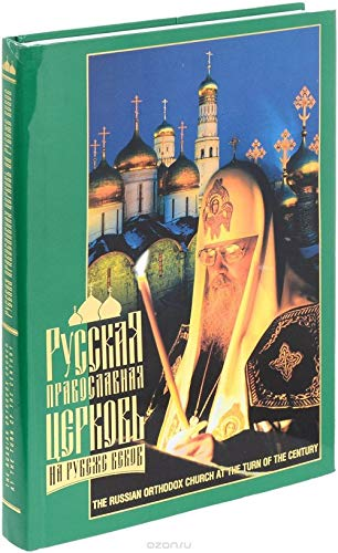Russkaya pravoslavnaya tserkov na rubezhe vekov. Fotoalbom / The Russian Orthodox Church at the Turn of the Century