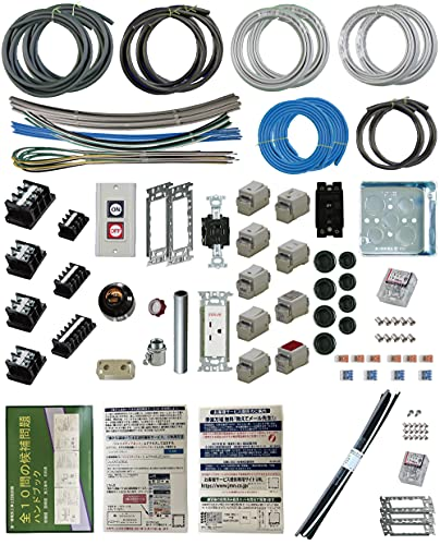 準備万端シリーズ 第一種電気工事士技能試験練習用材料 (「全10問分の器具・電線セット」 (2回練習分) 2021年度版)