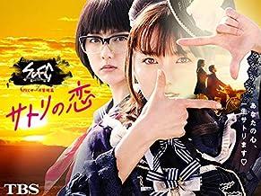 SPECサーガ黎明篇「サトリの恋」【TBSオンデマンド】