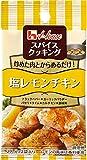 スパイスクッキング 塩レモンチキン 袋9.2g