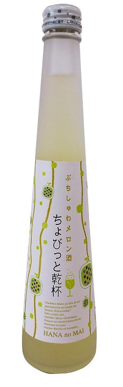 花の舞 ぷちしゅわメロン酒 ちょびっと乾杯300ml×1ケース(12本)セット