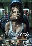 プリズン・ルーム[DVD]