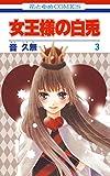 女王様の白兎 3 (花とゆめコミックス)
