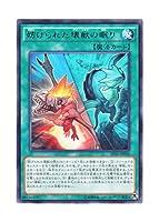 遊戯王 日本語版 EP16-JP030 Interrupted Kaiju Slumber 妨げられた壊獣の眠り (レア)