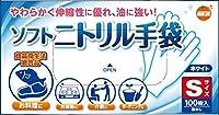 オレンジケア ソフトニトリル手袋S 100枚