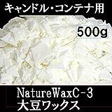 ソイワックス 大豆ワックス NatureWaxC-3 (500g)