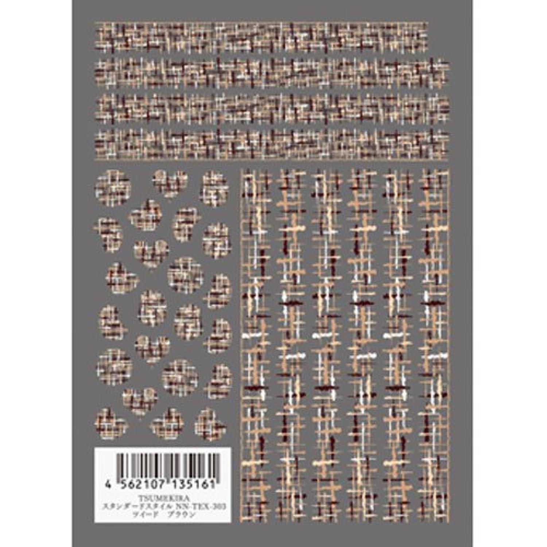 ツメキラ ネイル用シール スタンダードスタイル ツイード ブラウン NN-TEX-303