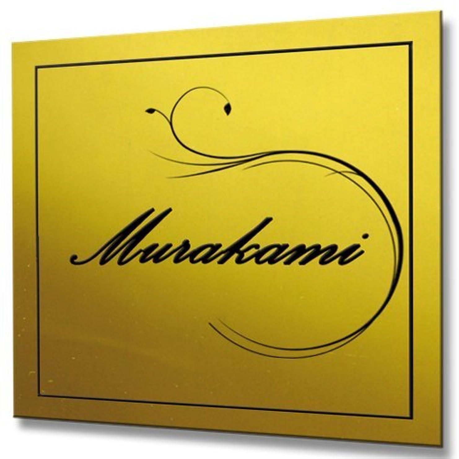 ブーム最終的にアーティキュレーション選べるデザイン 表札 ゴールド ステンレス製 20cm × 20cm エッチング処理 鏡面加工 高耐久 屋外 一戸建て 手作り マンション