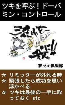 [夢ツキ倶楽部]のドーパミン・コントロールでツキを呼ぶ 運とツキシリーズ