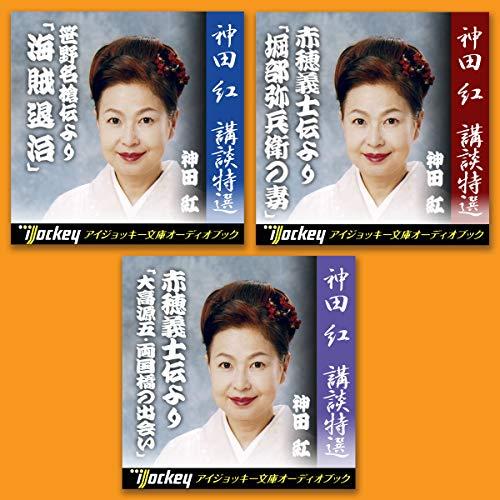 『神田 紅 講談特選 1 (3本セット)』のカバーアート