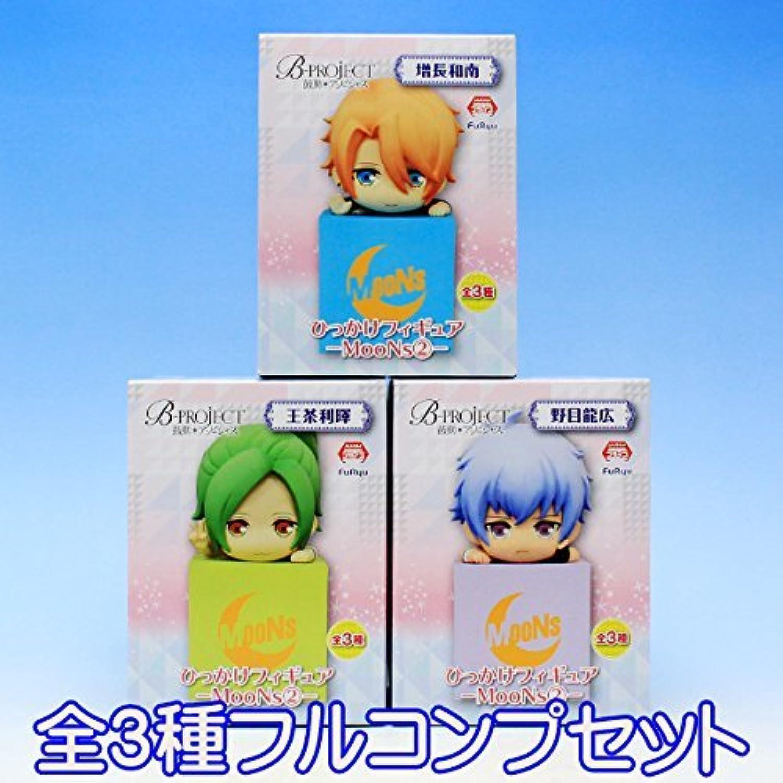 tienda de venta en línea B-PROJECT beat  Ambitious hooking Figura MooNs2 Kazuminami-ToshiAkira-RyuHiro Kazuminami-ToshiAkira-RyuHiro Kazuminami-ToshiAkira-RyuHiro Anime prize flues (all three Furukonpu set)  ventas de salida