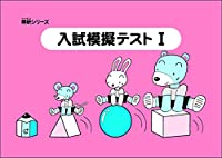 入試模擬テストI (桐研シリーズ)