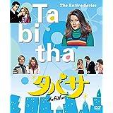 ソフトシェル タバサ コンプリート BOX(3枚組) [DVD]