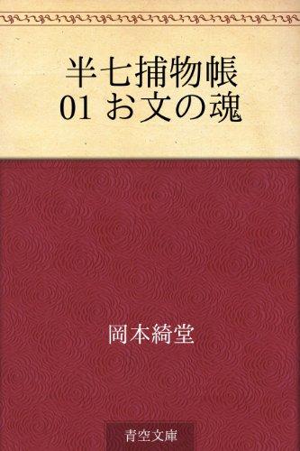 半七捕物帳 01 お文の魂の詳細を見る