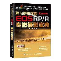 蜂鸟摄影学院Canon EOS RP/R专微摄影宝典