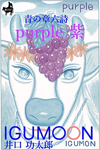 purple KOUTARO IGUCHI (IGUMOON BOOKS) (Japanese Edition)