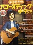 ムック 聞いて見て弾ける!アコースティックギター入門(CD付) (シンコー・ミュージックMOOK)