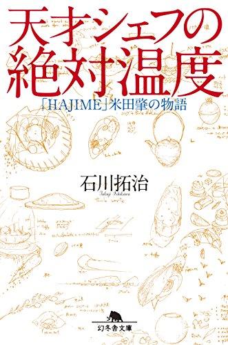 天才シェフの絶対温度「HAJIME」米田肇の物語 (幻冬舎文庫)