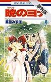 暁のヨナ【期間限定無料版】 6 (花とゆめコミックス)