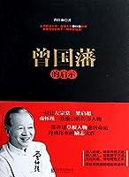 Tseng's revelation(Chinese Edition)
