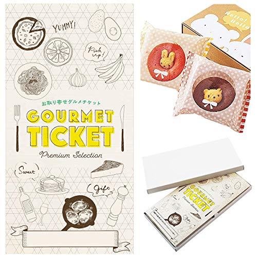 【 お取り寄せ グルメ チケット 】( 引換券 ・ ギフト券 ) カリーノ アニマルドーナツ 2個