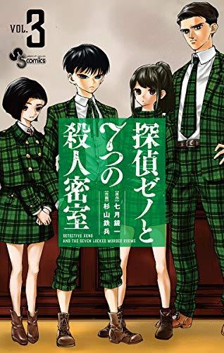 探偵ゼノと7つの殺人密室(3) (少年サンデーコミックス)