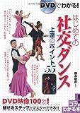 DVDでわかる! はじめての社交ダンス 上達のポイント55 (コツがわかる本!)