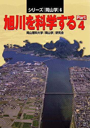 旭川を科学するPart4 (シリーズ『岡山学』)