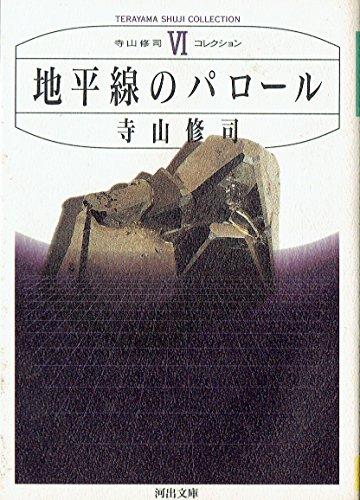 地平線のパロール (河出文庫―寺山修司コレクション)