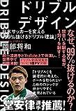 ドリブルデザイン-日本サッカーを変える「99%抜けるドリブル理論」-