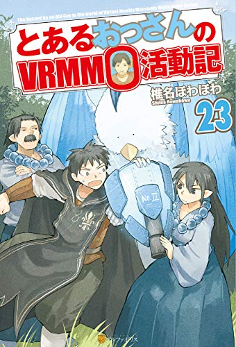 [Novel] とあるおっさんのVRMMO活動記 第23巻