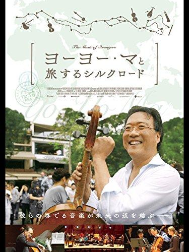 ヨーヨー・マと旅するシルクロード(字幕版)