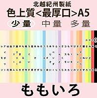 北越紀州色上質A5T<最厚口>[桃](100枚)