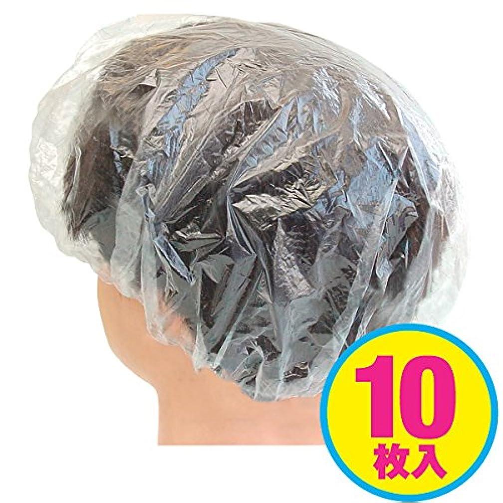 タールしわ理容室使い捨て【シャワーキャップ】業務用10枚入 ビニール製(髪を染める時や、個包装なので旅行用にも)