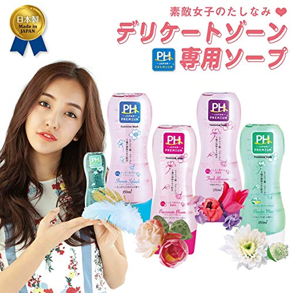 理想的不十分綺麗なシャワースプラッシュ4本セット PH JAPAN フェミニンウォッシュ
