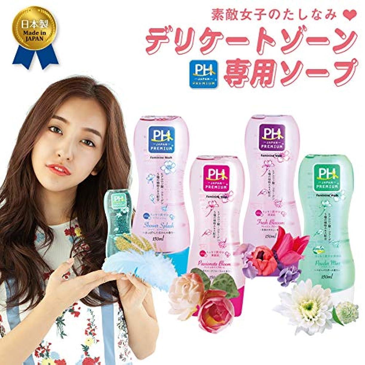 間に合わせ脳先史時代のフレッシュブロッソム4本セット PH JAPAN フェミニンウォッシュ 花束のやさしい香り