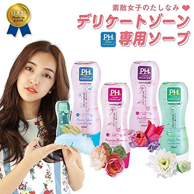 漏斗有名人意気込みフレッシュブロッソム2本セット PH JAPAN フェミニンウォッシュ 花束のやさしい香り