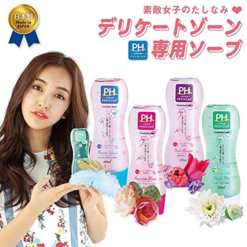 敬な唯物論哲学フレッシュブロッソム2本セット PH JAPAN フェミニンウォッシュ 花束のやさしい香り