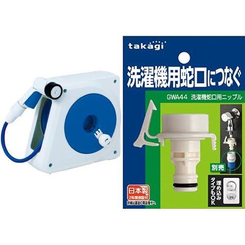 タカギ(takagi)オーロラNANO20m 洗濯機蛇口用ニップルセット【2年間の安心保証】
