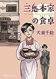 三鬼本家の食卓 (HARTA COMIX)
